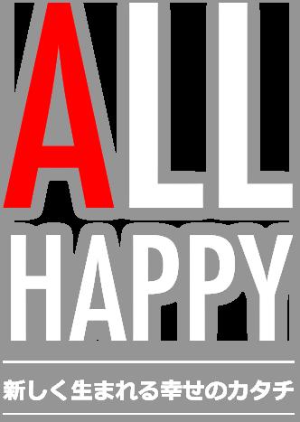 ALL HAPPY 新しく生まれる幸せのカタチ